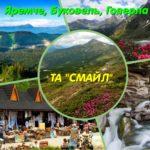 Яремче, Буковель, Говерла- (27.06 -1.07)- 3 дні