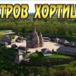 Запорожье. о.Хортица- 14 октября