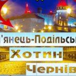 Королевский Каменец+ Маленький Париж -Черновцы  (20.09-23.09)- 2 дня