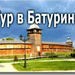 Батурин - 15.05.21