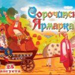 Сорочинская Ярмарка- 24 августа