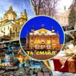 Католическое Рождество во Львове- 3 дня