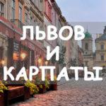 Карпаты+Львов (14.02-17.02.20)- 2 дня