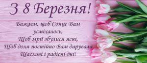 8berezny_-1024x653