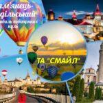 Кам'янець-Подільський. Фестиваль повітряних куль- (2.10- 4.10.20)