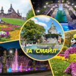 Осінній Харків. Бал хризантем -26.09, 3.10.20